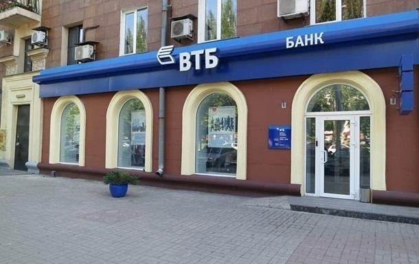 ВТБоценил убытки отпотери  дочки  в Украине