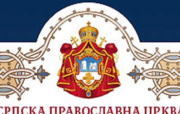 Сербская церковь разрывает общение с Варфоломеем