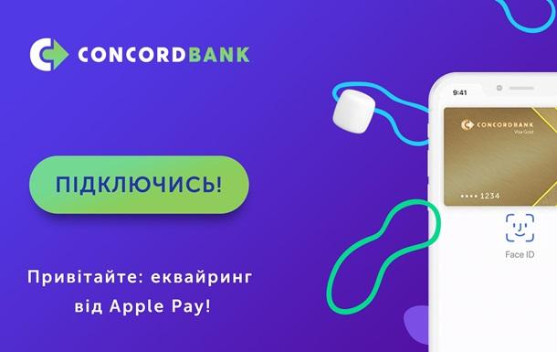 Concord bank привел в Украину интернет-эквайринг от Apple Pay
