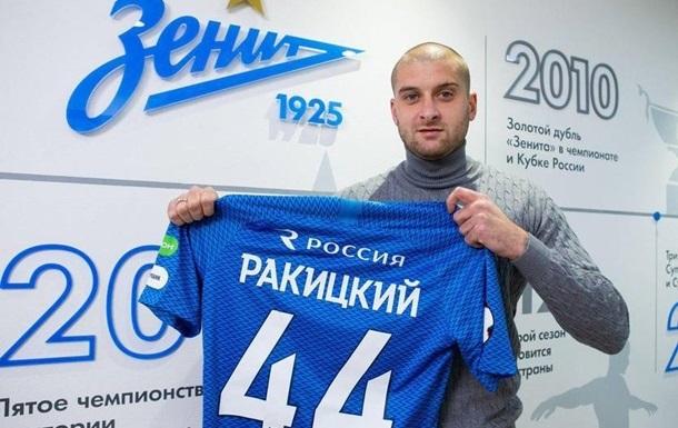 Ракіцький не потрапив у заявку збірної на відбір до Євро