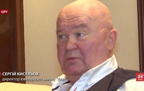 Убитий Сергій Кисельов - свідок у справі  діамантових прокурорів