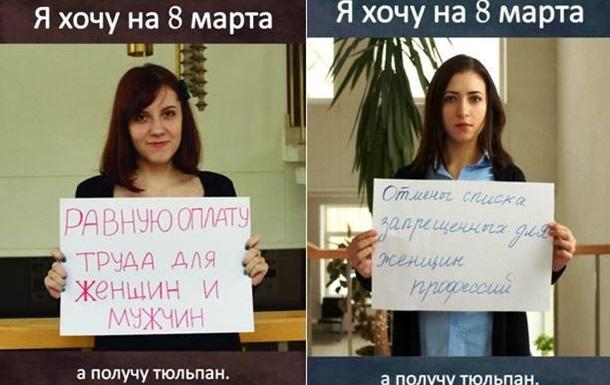 """Звернення """"Захисту праці"""" до трудового жіноцтва!"""