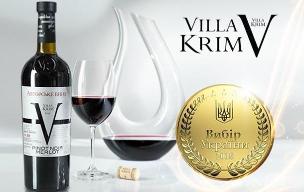Villa Krim отримала особливий статус, і ми вдячні за це кожному покупцю