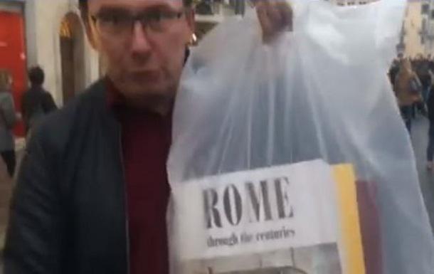 Луценко в центрі Рима дав  пояснення для бидла