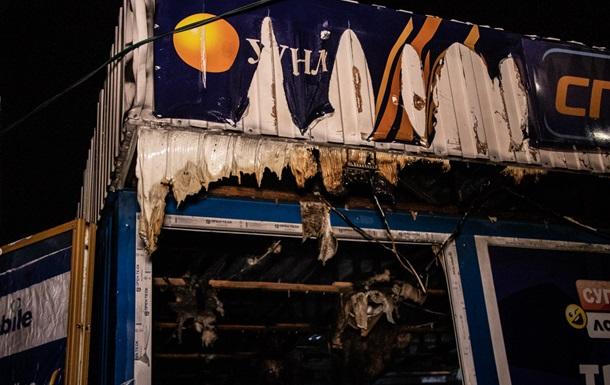 У Києві спалили кіоск Суперлото