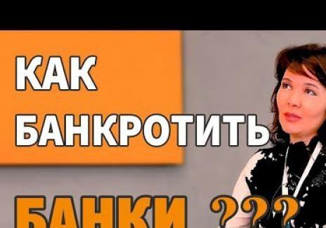 Умут Шаяхметова рассказала, как банкротить и сливать банки
