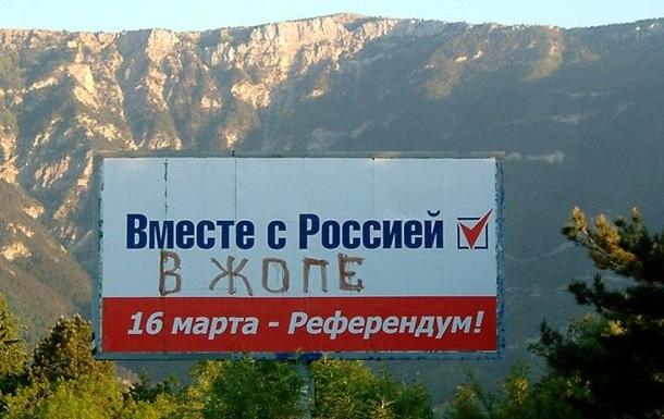 Куда пропал псевдопатриотизм в Крыму?