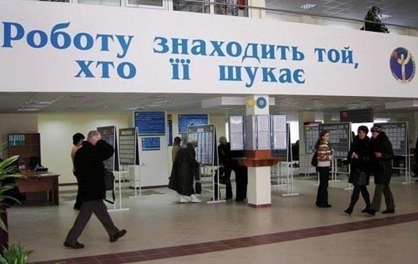 В Украине сократились темпы роста безработицы