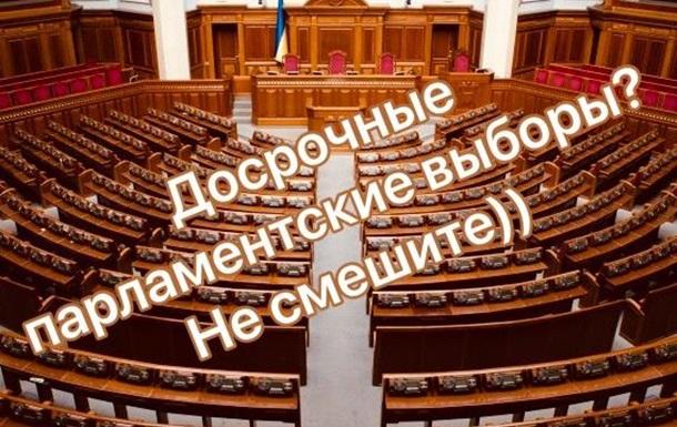 Почему я не верю в досрочные парламентские выборы