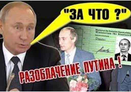 Разгромное видео о Путине: жесткая правда открыла глаза россиянам