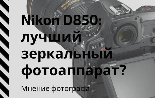 Nikon D850: лучший зеркальный фотоаппарат?