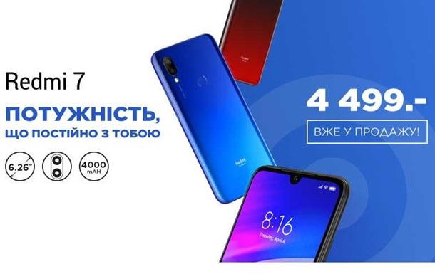 Redmi 7: безкомпромісна потужність та надійність вже доступна в Україні, від 4 499 грн