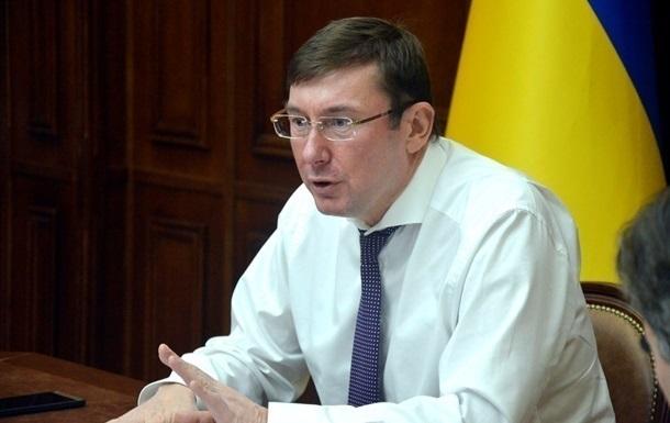 ДБР відкрило справу на Луценка - адвокат