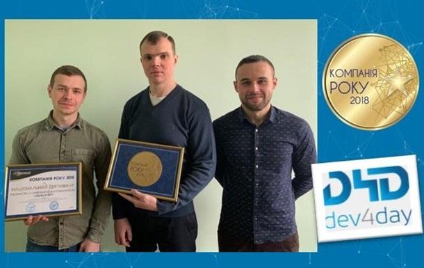 Digital-агентство  Dev4Day  визнано  Компанією року 2018