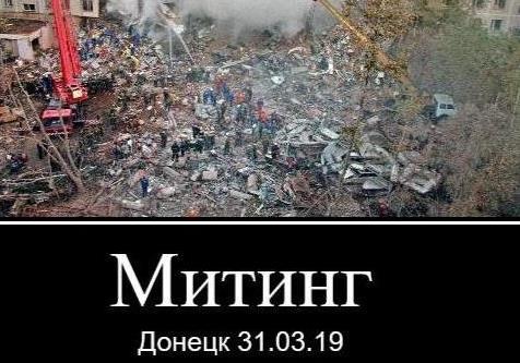 Факты, подтверждающие готовящийся теракт на митинге 31 марта