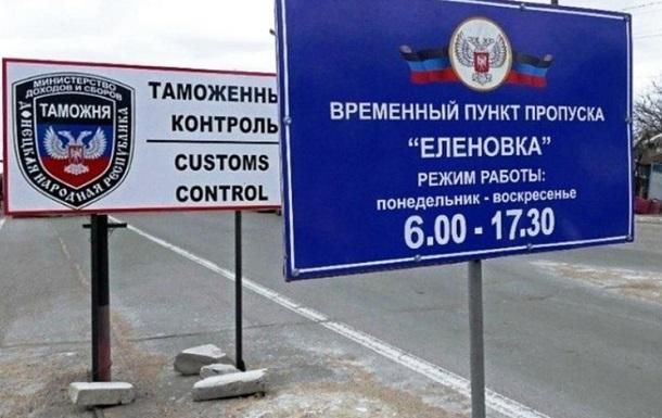 «Как заработать денег в ДНР на КПВВ»