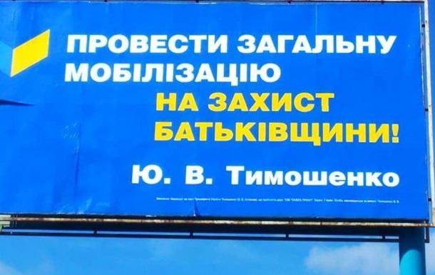 Причина таких вот провокационных бордов – страх Порошенко