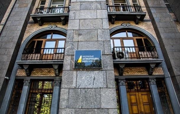 НАБУ веде слідство проти ГПУ у справі Януковича