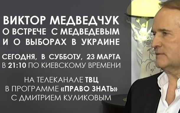Медведчук расскажет подробности встречи в Москве