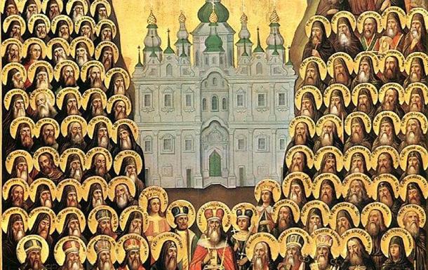 Зі святом преподобних отців Києво-Печерських!