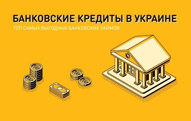 Сравниваем проценты по банковским кредитам в Украине: топ самых выгодных банковских займов