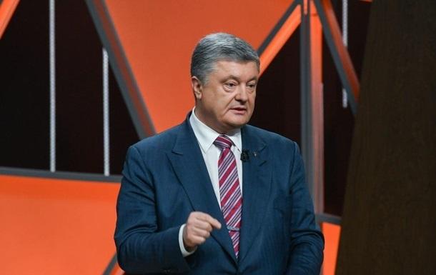 Порошенко назвал главного оппонента на выборах 2019