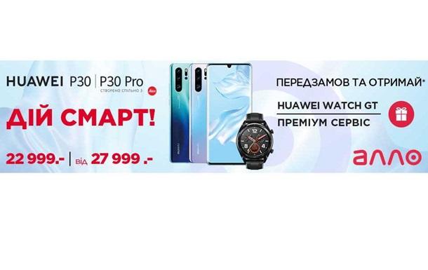 Смартові новини від Алло: отримай годинник Huawei Watch GT до смартфону Huawei P30 | P30 Pro та преміум-сервіс від Huawei на 3 місяці