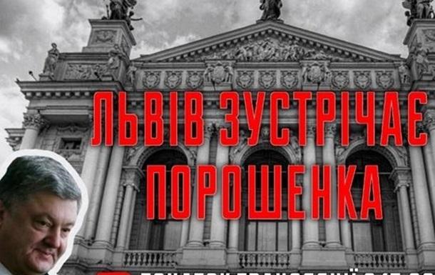 Нацкорпус планирует устроить Порошенко «теплый прием» во Львове