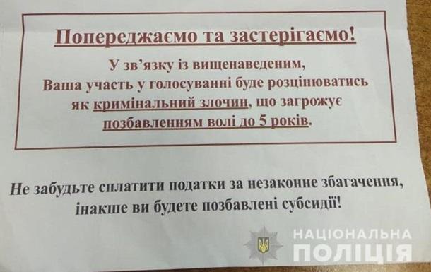 Вибори-2019: жителі Чернігова отримали листівки з погрозами