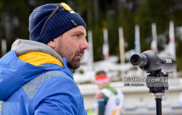 Прокунін покинув пост головного тренера жіночої збірної України з біатлону
