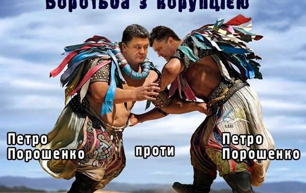 Коррупционная схема Порошенко