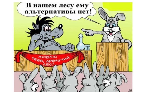 Осторожно! Политические «оборотни с мандатом»