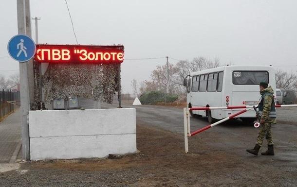 На Донбасі КПВВ Золоте працює тільки з одного входу