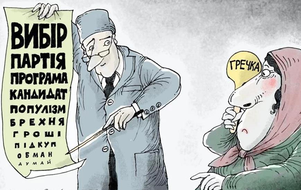 Украинцы засыпали сеть мемами после первого тура выборов
