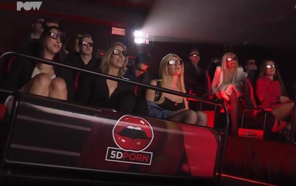 В Амстердамі відкрили 5D-кінотеатр з порнофільмами