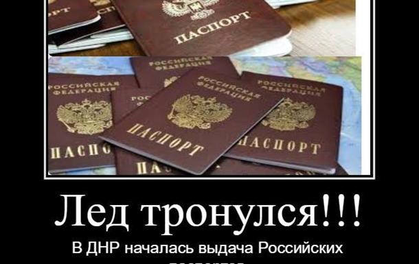 «Лед тронулся», в Донецке начали выдавать Российские паспорта.