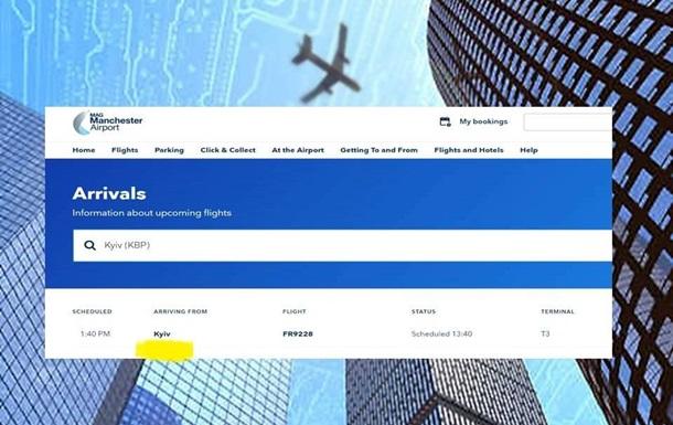 Очередной аэропорт исправил название Kiev на Kyiv
