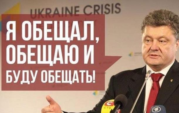 Порошенко зрадив пам'ять Небесної сотні, коли відновив всі схеми Януковича
