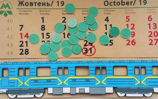 Київський метрополітен назвав дату відмови від жетонів