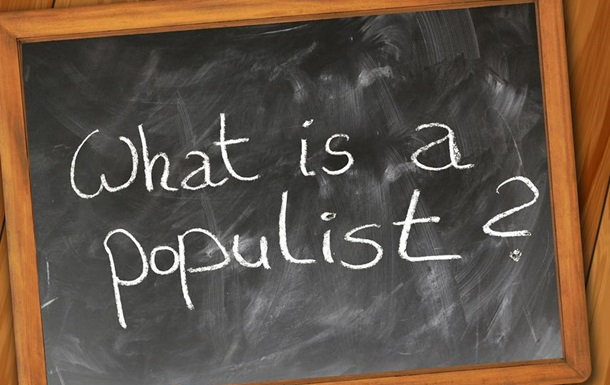 Вторая волна популизма