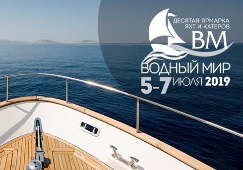 «ВОДНЫЙ МИР» Российская Ярмарка яхт и катеров 5 - 7 июля 2019 года