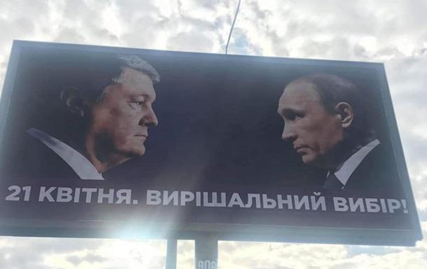 У Порошенка пояснили появу бордів з Путіним
