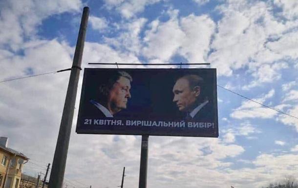 У МЗС РФ відреагували на борди Порошенка з Путіним