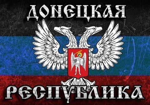 О лжи и пропаганде, которую ведут против ДНР