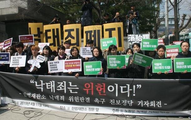У Південній Кореї визнали неконституційною жорстку заборону абортів