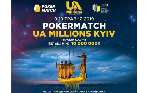 Спортивный покер на Крещатике: в центре Киева пройдёт серия PokerMatch UA Millions