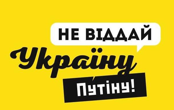 Захисти Україну - зупини Зе!