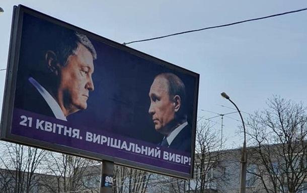 Провокационная реклама встилистике Порошенко размещена снарушением законодательства