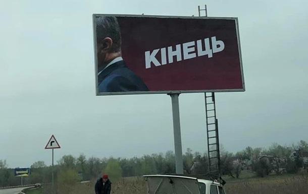По країні розвісили провокаційні борди з Порошенком