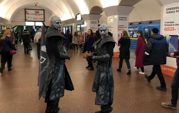 В киевском метро  поселились белые ходоки